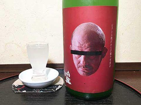 【4560】喜久盛 純米 にごり酒 生酒 ビクトル投げからの膝十字固め(きくざかり)【岩手県】