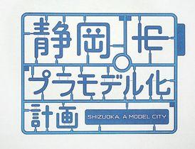 「プラモニュメント」のイメージ(静岡市提供)