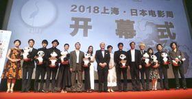 中国上海市で開かれた、上海国際映画祭の「日本映画週間」の開幕式=17日(共同)