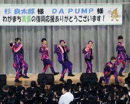 ステージでダンスを披露するDA PUMP=20日午後、岡山県倉敷市立真備東中