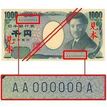 記号と番号の印刷色が紺色の変更後の千円札(財務省提供)