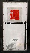 東京都庁で公開された路上芸術家バンクシーの作品に似たネズミの絵=25日午前