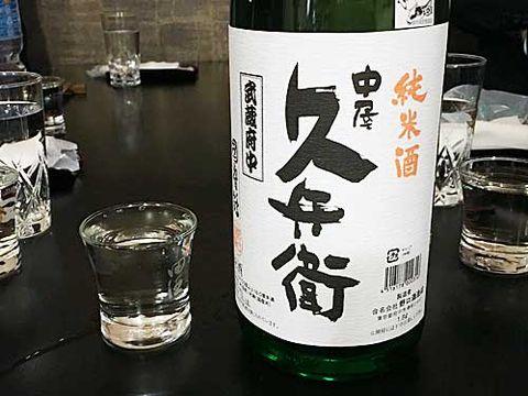 【3751】国府鶴 中屋久兵衛 辛口純米(こうづる)【東京都】