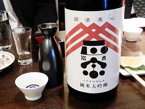 【3839】岩木正宗 純米大吟醸(いわきまさむね)【青森県】