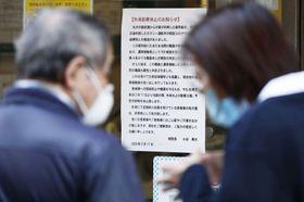 医師と看護師の新型コロナウイルス感染が判明した東京都内の病院=2月17日