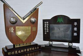 野村さんから寄贈された盾を用いた優勝盾と準優勝盾