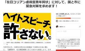政府と川崎市に差別の非難声明を出すよう求める署名サイトの画面