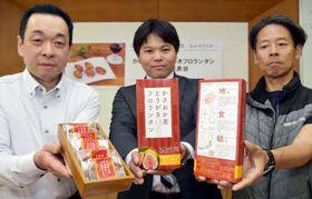 イチジクで作った焼き菓子を紹介する枝木さん(中)たち