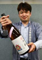 今月販売が始まった純米吟醸酒「祝令和 てるて姫」
