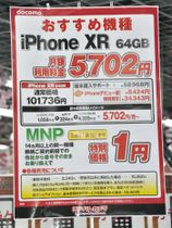 「iPhone(アイフォーン)XR」を実質1円としたヨドバシカメラ店舗内の表示=1日、東京都千代田区
