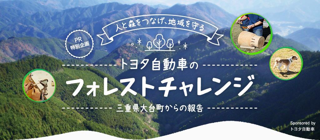 人と森をつなげ、地域を守る トヨタ自動車のフォレストチャレンジ 三重県大台町からの報告