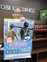 こどもの日を中心に小学生運賃を無料にすると発表した、日本旅客船協会の小嶋光信副会長=19日、岡山市