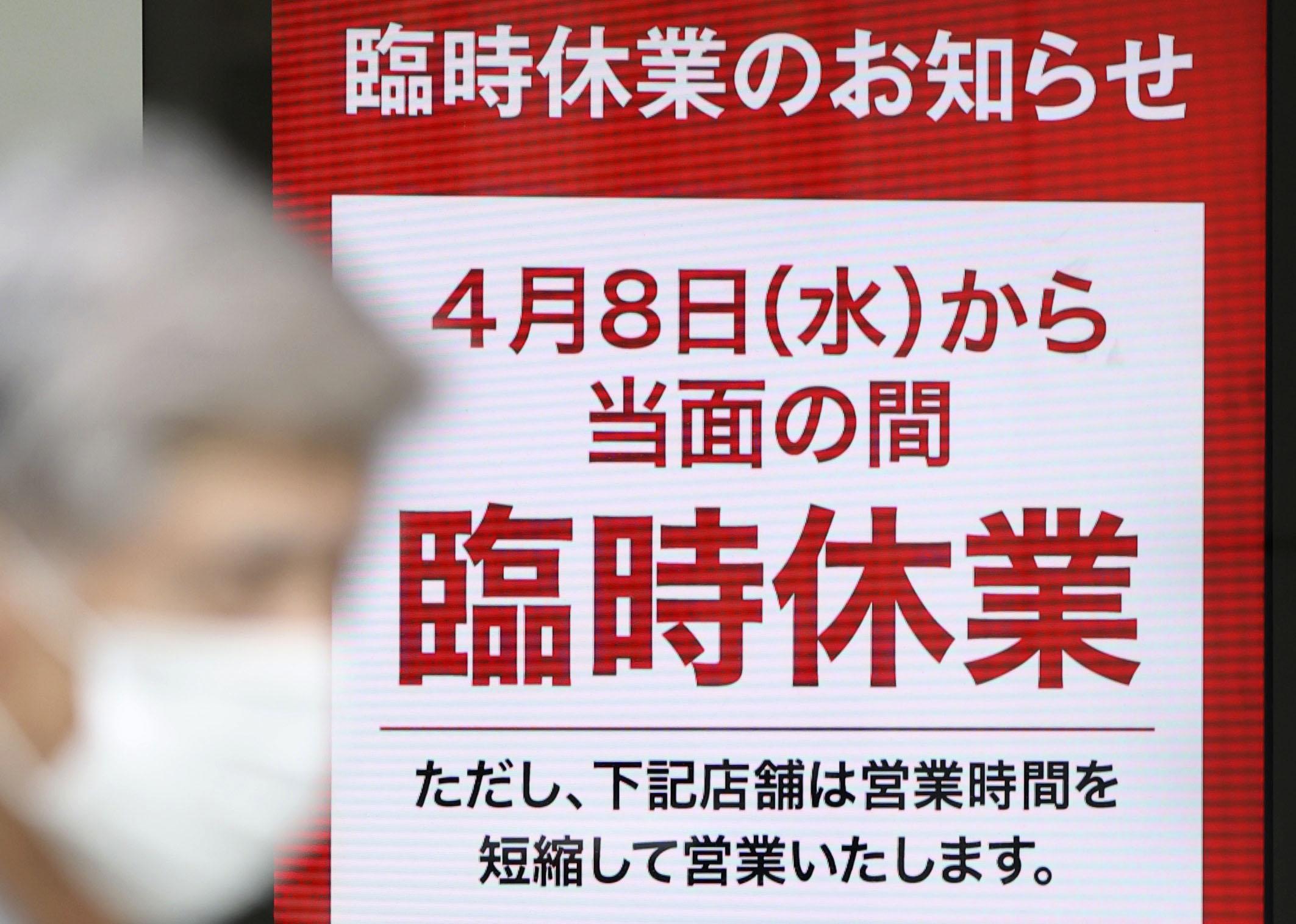 臨時休業を伝える掲示板=30日午後、東京・日本橋