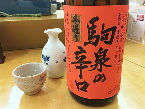 【3163】駒泉の辛口 特別本醸造 赤ラベル(こまいずみ)【青森】
