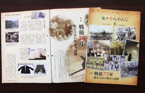 「戦後75年 観音寺市の戦争の記憶」と題する大型の巻頭特集を組んだ「広報かんおんじ」8月号