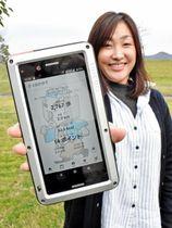 1日目標歩数を達成してためたポイントを学校に寄付できるアプリ「とよおか歩子」の画面=豊岡市立野町
