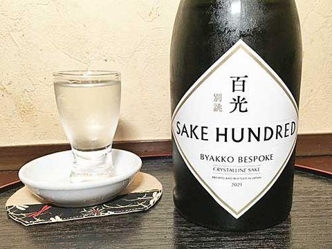 【4561】百光 別誂 SAKE HUNDRED BYAKKO BESPOKE(びゃっこう)【山形県】