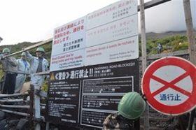冬季閉鎖に伴い、フェンスを設置する業者=10日午後5時25分ごろ、富士山富士宮口6合目