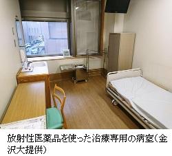 核医学推進へ国民会議設立深刻な専用病床不足専門医、患者が参加