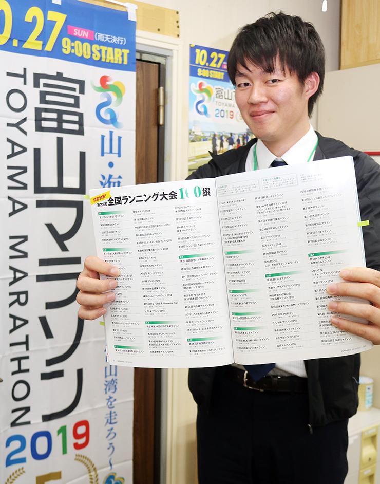 富山マラソン4年連続選出 全国ランニング大会100撰