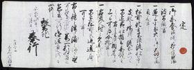 江戸時代に松前藩がアイヌ有力者ションコに送った文書(ロシア・サンクトペテルブルクの国立図書館所蔵、東京大学史料編纂所提供・共同)