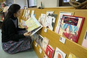 世界のクリスマスに関する絵本を集めた展示(京都市左京区・市国際交流会館)