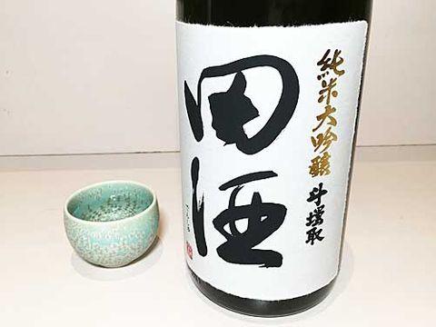 【4490】田酒 純米大吟醸 斗壜取(でんしゅ)【青森県】