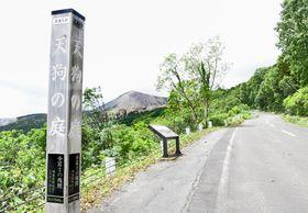 展望台「天狗の庭」。作業後は中央にくっきりと吾妻小富士が見えるようになった