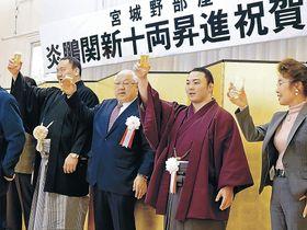 炎鵬(右から2人目)の活躍に期待した祝賀会=都内の宴会場