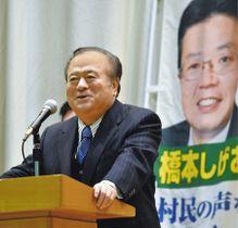 橋本重郎さんの応援演説をする橋本昌前知事=6日、東海村で