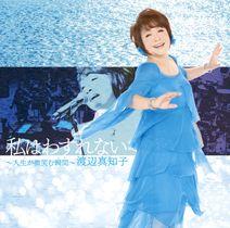 渡辺真知子『私はわすれない~人生が微笑む瞬間(とき)~』