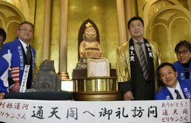 大阪・通天閣の「ビリケンさん」(中央)を訪問した千葉県流山市のビリケン像(その左下)=17日午後、大阪市