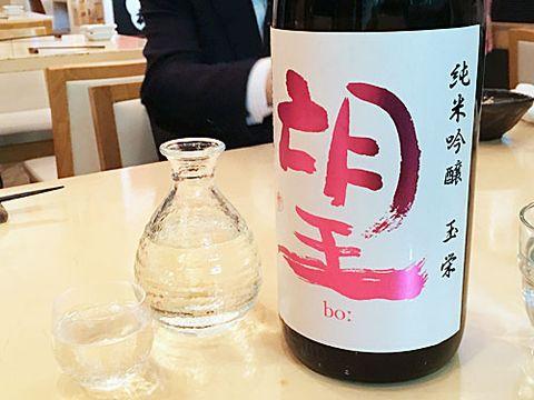 【3310】望 bo: 純米吟醸 玉栄 初しぼり 生原酒(ぼー)【栃木県】