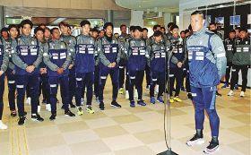 横浜FCの歓迎セレモニーであいさつする南雄太選手(16日、和歌山県上富田町朝来の上富田文化会館で)