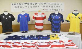 神奈川県警秦野署が押収した、ラグビーW杯日本大会に出場する代表チームの偽ユニホーム=17日午後