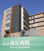 公立福生病院=8日、東京都福生市