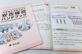 東京都が学校での安否確認を円滑に行うために作成したハンドブック