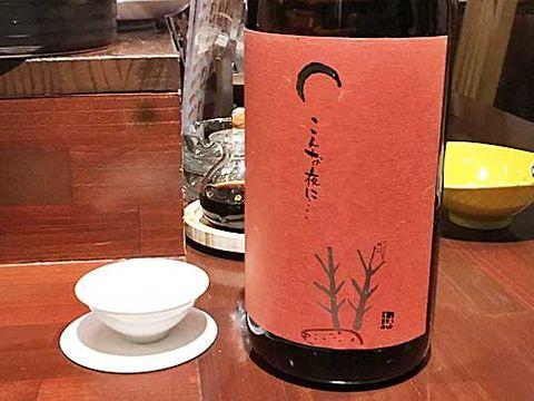 【3781】黒松仙醸 こんな夜に 純米 禮葉(くろまつせんじょう らいは)【長野県】