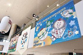 小松市制80周年を祝うタペストリー=同市の県こまつ芸術劇場うらら