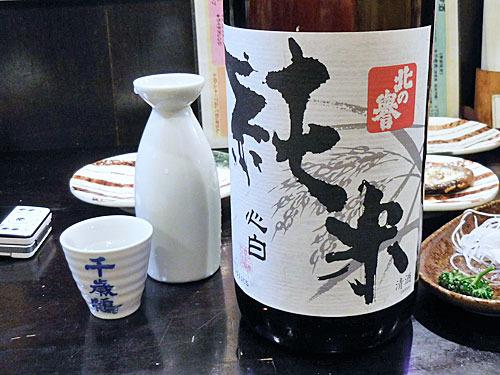 北海道小樽市 北の誉酒造