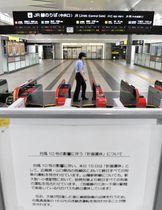 台風10号の影響で在来線が終日運休となり、閑散とするJR広島駅の改札口=15日