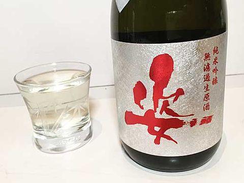 【4494】姿 純米吟醸 無濾過生原酒 極すがた T-ND3(すがた)【栃木県】