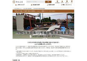 ふるさと納税サイト「さとふる」の令和元年台風15号被害-緊急支援募金のページ