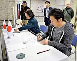 天皇陛下の即位を祝い、記帳する市民=福島市役所