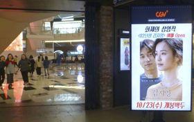 韓国で公開が始まった映画「82年生まれ、キム・ジヨン」の宣伝広告=2019年10月24日、ソウル(共同)