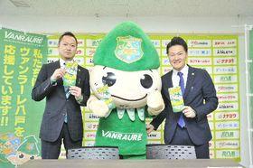 ファンクラブへの入会を呼び掛ける(左から)細越健太郎代表、公式マスコットキャラクターのヴァン太、菅原康平事業統括本部長=11日、ダイハツスタジアム
