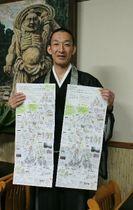 パンフレットを持つ両子寺の寺田豪淳さん