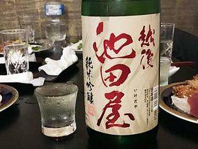 新潟県糸魚川市 池田屋酒造