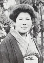 大沢豊子(撮影年不明、筆者提供)
