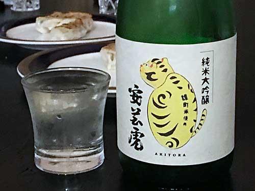 高知県安芸市 有光酒造場